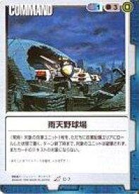 【中古】ガンダムウォー/R/青/第1弾 GUNDAM WAR C-7 [R] : 雨天野球場