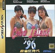 【中古】セガサターンソフト 麻雀狂時代 セブアイランド'96