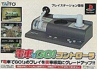 【中古】PSハード 電車でGO!専用コントローラー