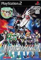 【中古】PS2ソフト 機甲兵団 J-PHOENIX II