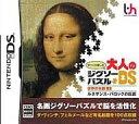 【中古】ニンテンドーDSソフト ゆっくり楽しむ大人のジグソーパズルDS 世界の名画1 ルネサンス・バロックの巨匠