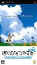【中古】PSPソフト ぼくのなつやすみポータブル