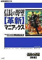 【中古】攻略本 PS2 信長の野望 革新 マニアックス【中古】afb