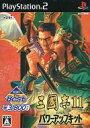 【中古】PS2ソフト 三國志XI with パワーアップキット[KOEI The Best]