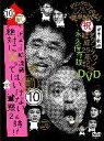 【中古】その他DVD ダウンタウンのガキの使いやあらへんで!!ダウンタウン結成25年記念DVD 永久保存版(10)(罰)浜田・山崎・遠藤 絶対に笑ってはいけない... ランキングお取り寄せ
