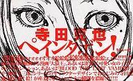 【中古】アニメムック 寺田克也 ペインタボン!【中古】afb