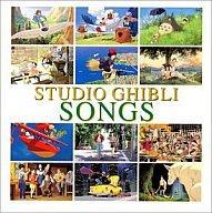 【中古】アニメ系CD STUDIO GHIBLI SONGS[通常版]