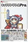 【エントリーでポイント10倍!(6月11日01:59まで!)】【中古】Windows95/98/98SE/Me/2000/XP CDソフト キャラクターツクール Pro.