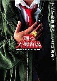 【中古】国内TVドラマDVD 踊る大捜査線 コンプリートDVD-BOX [初回限定生産]