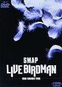 【中古】邦楽DVD SMAP・LIVE BIRDMAN (ビクターエンターテイメント)