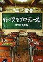 【中古】国内TVドラマDVD 野ブタ。をプロデュース DVD-BOX