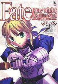 【中古】攻略本 PS2 Fate/stay night [Realta Nua] 公式攻略ガイド【中古】afb