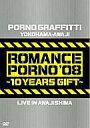 【中古】邦楽DVD ポルノグラフィティ/横浜・淡路ロマンスポルノ'08〜10イヤーズ ギフト〜LIVE IN AWAJISHIMA
