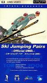 【25日24時間限定!エントリーでP最大26.5倍】【中古】UMD 趣味/スキージャンプ・ペア オフィシャルUMD(1)