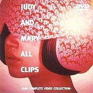 【中古】邦楽DVD JUDY AND MARY・ALL CLIPS ((株)SME・インターメディア)