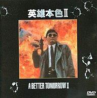 【中古】洋画DVD 男たちの挽歌II('87香港) ((株) ポニーキャニオン)