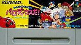 【エントリーでポイント10倍!(7月11日01:59まで!)】【中古】スーパーファミコンソフト パロディウスだ! (STG) (箱説なし)