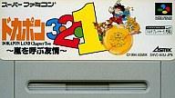 【中古】スーパーファミコンソフト ドカポン3 2 1 (箱説なし)