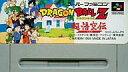 【中古】スーパーファミコンソフト 超悟空伝ドラゴンボールZ (RPG) (箱説なし)