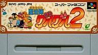 【中古】スーパーファミコンソフト 2魔法陣グルグル (箱説なし)