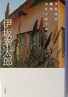 【中古】単行本(小説・エッセイ) アヒルと鴨のコインロッカー / 伊坂幸太郎【中古】afb