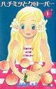 【中古】少女コミック ハチミツとクローバー 全10巻セット / 羽海野チカ【中古】afb
