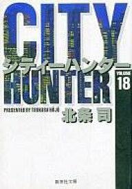 【中古】文庫コミック CITY HUNTER(シティーハンター) 文庫版 全18巻セット / 北条司 【中古】afb