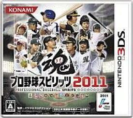 【中古】ニンテンドー3DSソフト プロ野球スピリッツ 2011