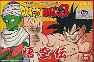 【中古】ファミコンソフト ドラゴンボール3 悟空伝 (箱説あり)