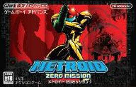 【中古】GBAソフト メトロイド ゼロミッション