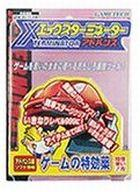 【中古】GBAハード エックスターミネーターアドバンス