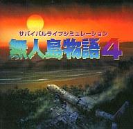 【中古】Windows95/98 CDソフト 無人島物語4