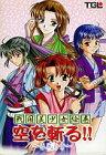 【中古】Windows95/98 CDソフト 戦国美少女絵巻 空を斬る!! 〜春風の章〜 [初回限定版]