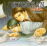 【中古】アニメ系CD ドラマCD KYOUHAN〜共犯〜 / 中原一也