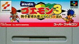 【中古】スーパーファミコンソフト がんばれゴエモン3 獅子重禄兵衛のからくり卍固め (箱説なし)