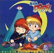 【中古】アニメ系CD 魔法陣グルグル オリジナル・サウンドトラック