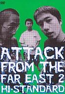 【中古】邦楽DVD Hi-STANDARD / ATTACK FROM THE FAR EAST 2