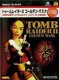 【中古】Windows95/98 CDソフト トゥームレイダース2ゴールデンマスク