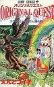 【中古】少年コミック オリジナル クエスト ミラクルとんちんかん番外編 / えんどコイチ
