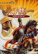 【中古】Win 98-XP CDソフト 天下統一ADVANCE セレクション2000