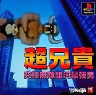 【中古】PSソフト 超兄貴-究極無敵銀河最強男サイクロンズベスト