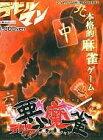【中古】Win95-2K CDソフト デビルマン 悪麻雀 -デビルマージャン- Power Game 1800 Series