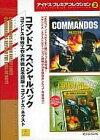【中古】Windows95/98/Me CDソフト コマンドス スペシャルパック アイドスプレミアコレクション2