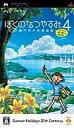 【中古】PSPソフト ぼくのなつやすみ4 瀬戸内少年探偵団 ボクと秘密の地図