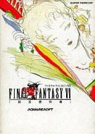 ファンタジー 6 攻略 ファイナル