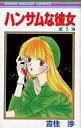 【中古】少女コミック ハンサムな彼女 全9巻セット / 吉住渉【中古】afb