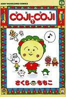中古 【中古】B6コミック COJI,COJI コジコジ(1) / さくらももこ