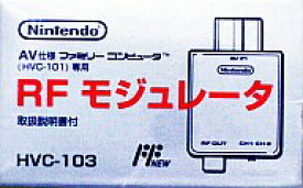 【中古】ファミコンハード RFモジュレータ
