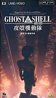【中古】アニメUMD GHOST IN THE SHELL / 攻殻機動隊2.0