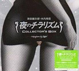 【中古】アニメ系CD 夜のチラリズム 夜チラBOX 1[限定版]